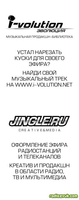 """Макет для фестиваля """"Вместе-Радио"""" 2.3"""
